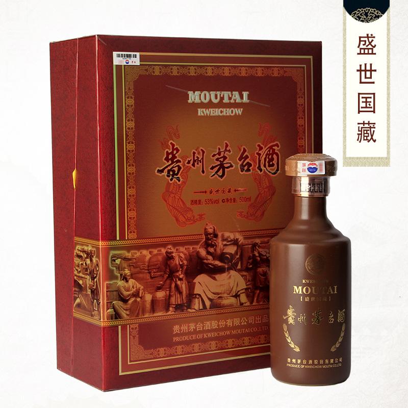 贵州万博man电脑网页版 53度 盛世国藏 500ml