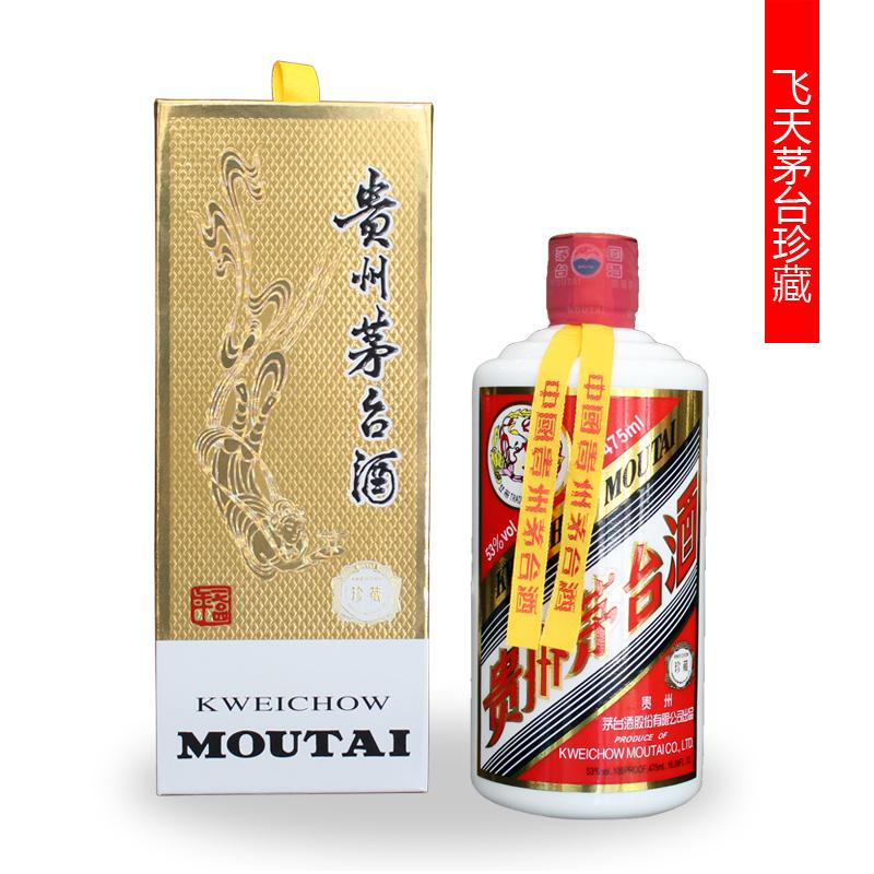 贵州茅台酒 53度 珍藏茅台 475ml