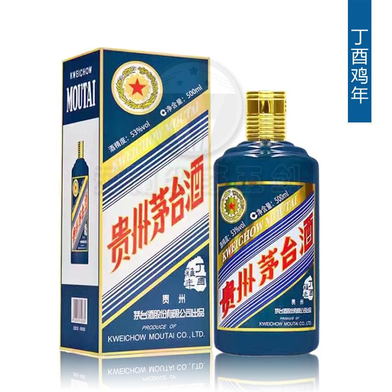 贵州茅台酒 53度 丁酉鸡年生肖纪念酒
