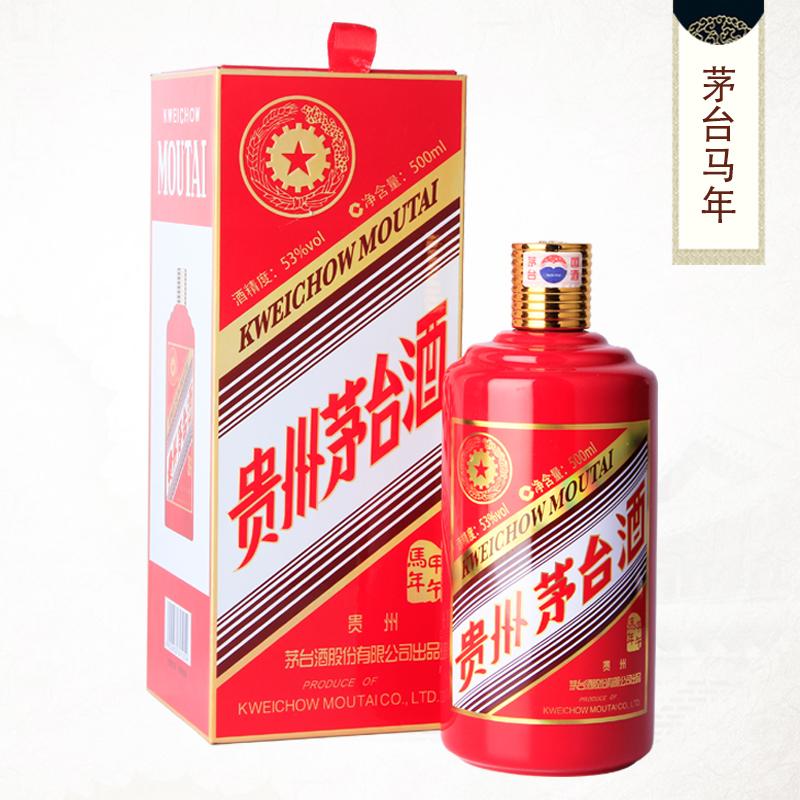 贵州茅台酒 53度 甲午马年生肖纪念酒