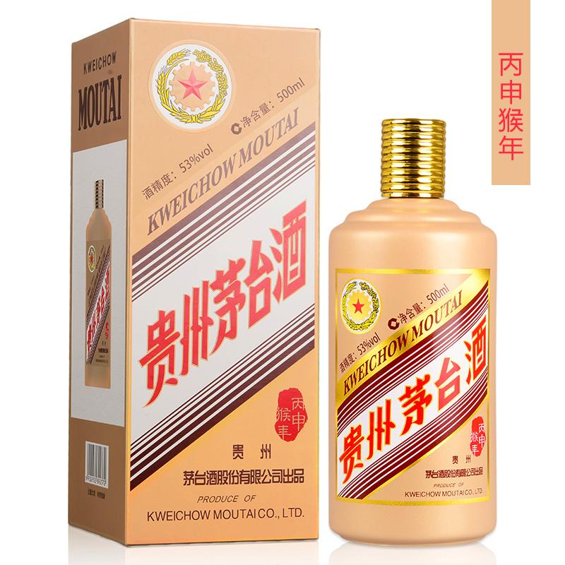 贵州茅台酒 53度 丙申猴年生肖纪念酒