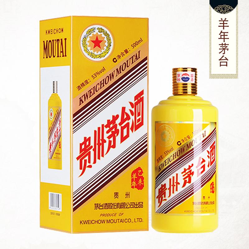 贵州茅台酒 53度 乙未羊年生肖纪念酒
